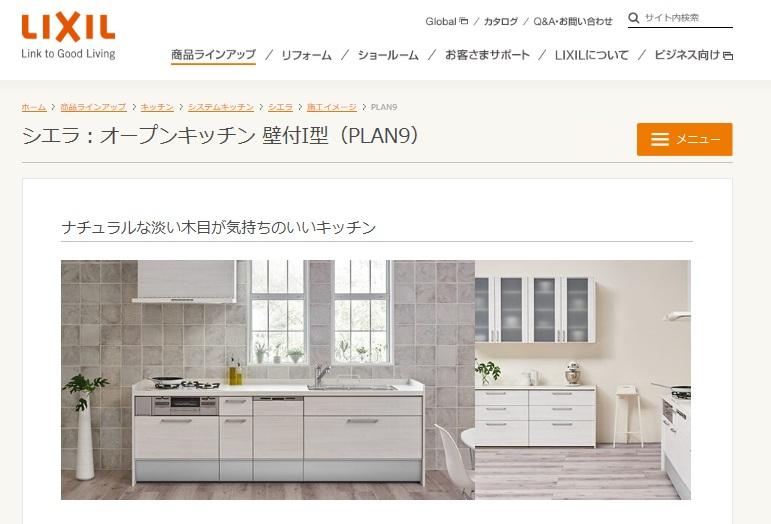 アイフルホームのキッチン シエラ:オープンキッチン 壁付I型(PLAN9)