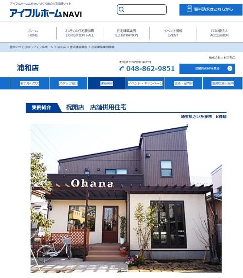 アイフルホーム浦和店 店舗併用住宅