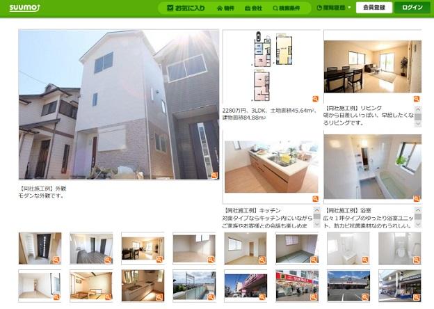 SUUMO アイフルホームの分譲住宅喜里川町(瓢箪山駅) 2280万円