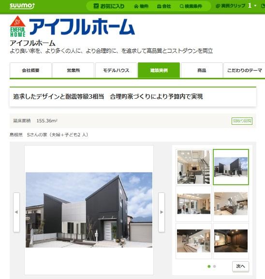 SUUMO アイフルホームの実例 追求したデザインと耐震等級3相当 合理的家づくりにより予算内で実現