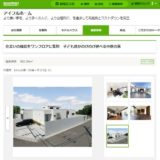 SUUMO アイフルホームの実例「住まいの機能をワンフロアに集約 子ども達がのびのび遊べる中庭の家」
