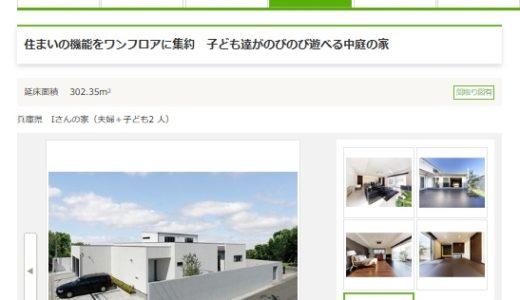 アイフルホーム の平屋:主力商品「AYA」は坪単価40万円~。コスパが抜群!