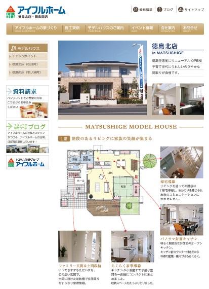 アイフルホーム 徳島北店 モデルハウスのご案内