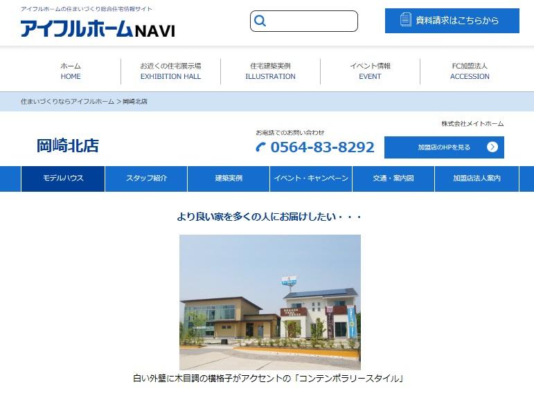 アイフルホーム 岡崎北店 モデルハウス