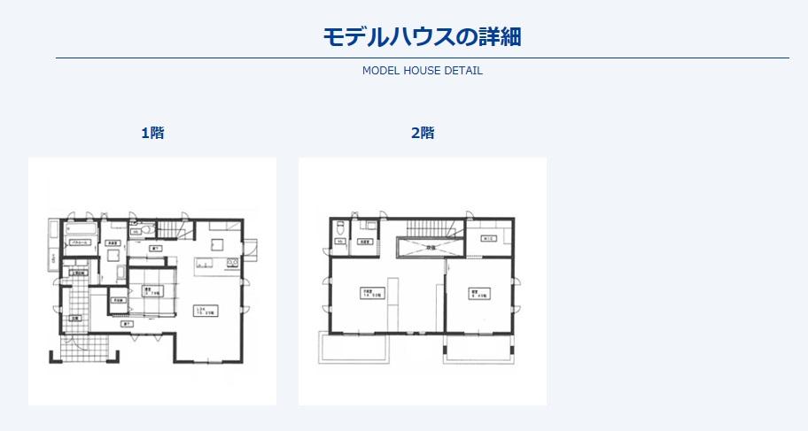 アイフルホーム 岡崎北店 モデルハウスの詳細