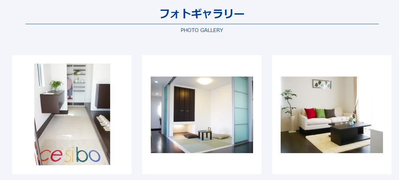 アイフルホーム 岡崎北店 モデルハウス フォトギャラリー