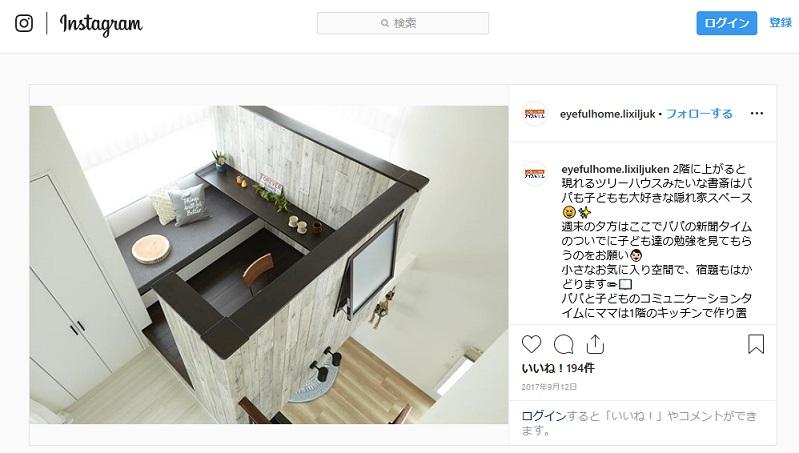 アイフルホーム 公式インスタグラム  モデルハウス ツリーハウスのような書斎