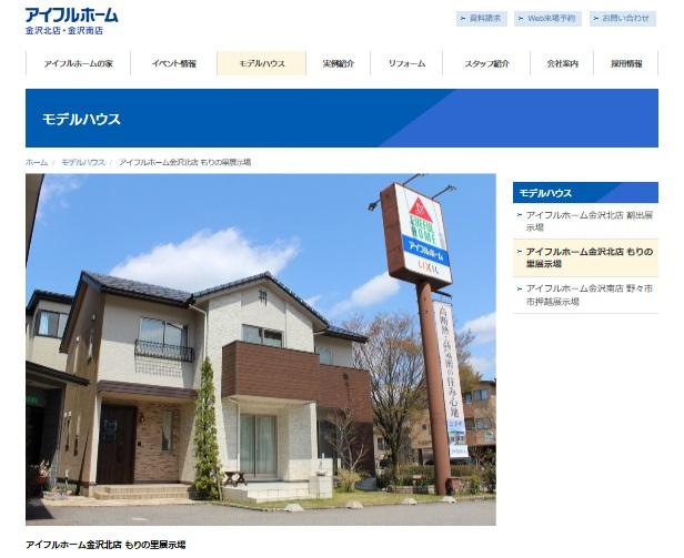 アイフルホーム金沢北店 モデルハウス