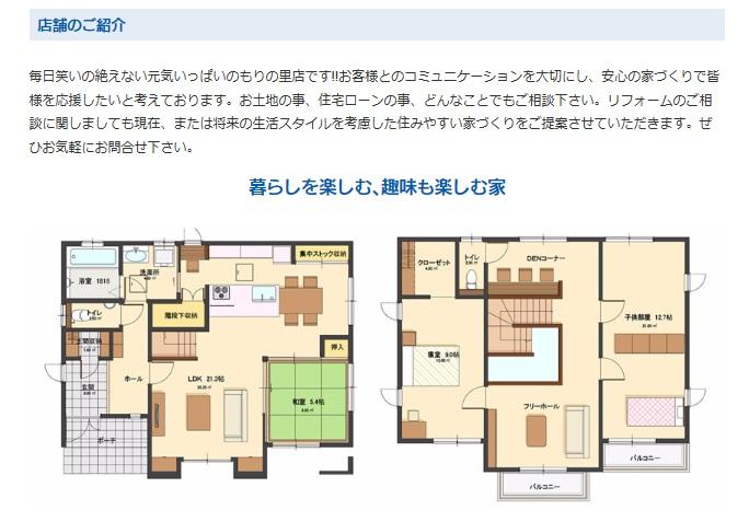 アイフルホーム金沢北店 モデルハウス 間取り図