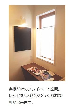 アイフルホーム金沢北店 モデルハウス 奥様だけのプライベート空間