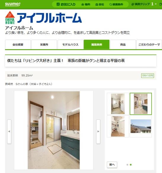 SUUMO アイフルホーム 僕たちは「リビング大好き」主義! 家族の距離がグンと縮まる平屋の家 おかえりどろんこ動線