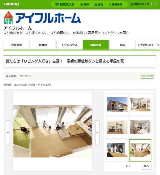 SUUMO アイフルホーム 僕たちは「リビング大好き」主義! 家族の距離がグンと縮まる平屋の家 リビング