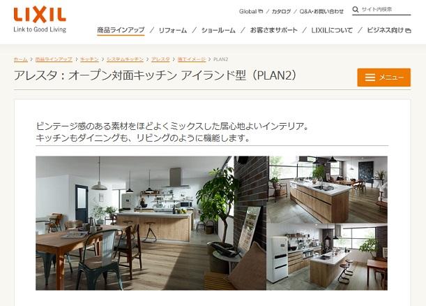 LIXIL アレスタ オープン対面キッチン アイランド型(PLAN2)