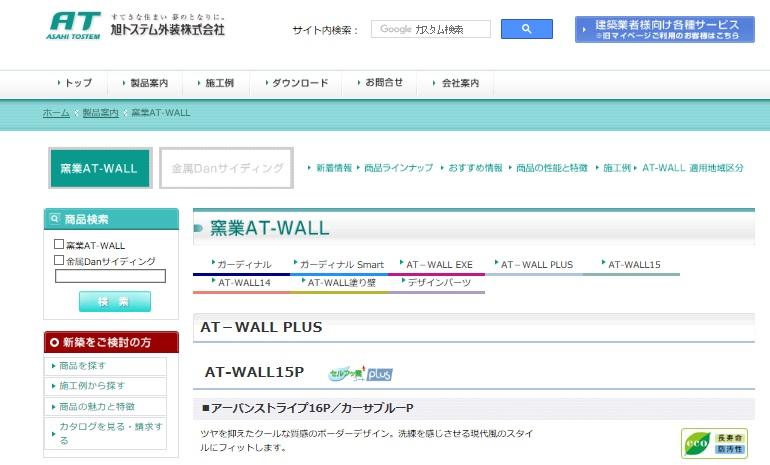旭トステム外装 AT-WALL PLUS
