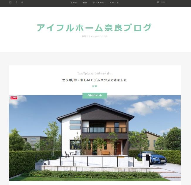 アイフルホーム奈良のブログ セシボ零のモデルハウス