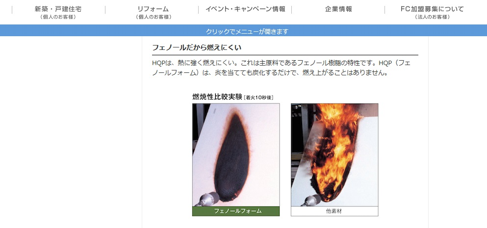 アイフルホーム 高性能断熱材(フェノールフォーム)の特長