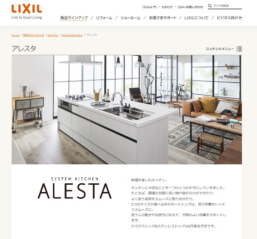LIXILのシステムキッチン アレスタ