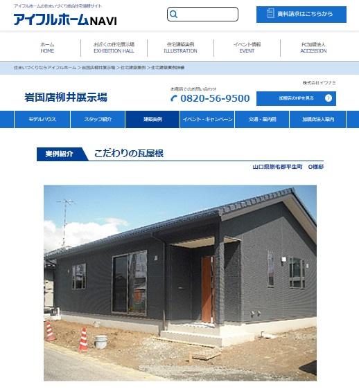 アイフルホームの実例 岩国店柳井展示場 「こだわりの瓦屋根」