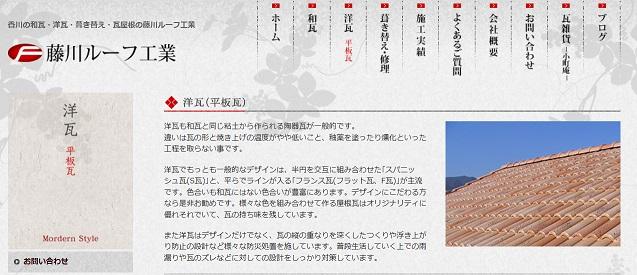 藤川ルーフ工業
