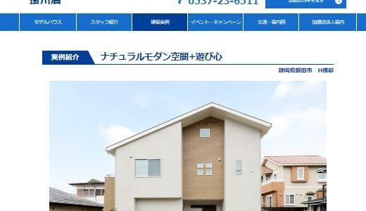 アイフルホームの外観:シンプルだけどこだわりのある家。実例も豊富!