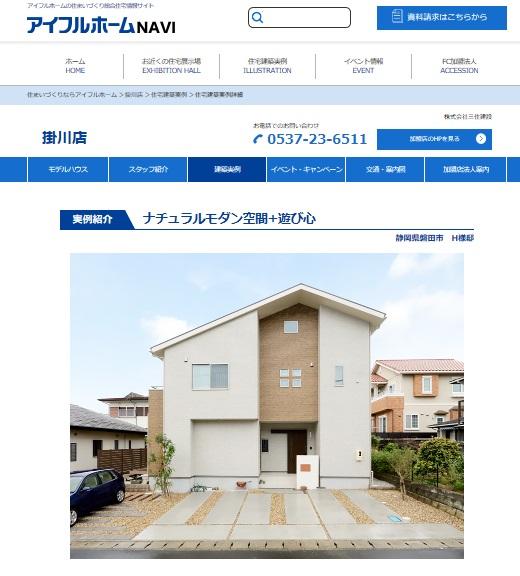 アイフルホーム 施工実例 掛川店「ナチュラルモダン空間+遊び心」