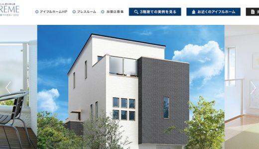 アイフルホーム のスプリーム:53万円/坪で叶う、風通しの良い3階建て。
