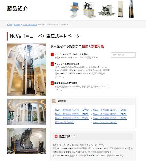 NuVa(ニューバ)空圧式エレベーター