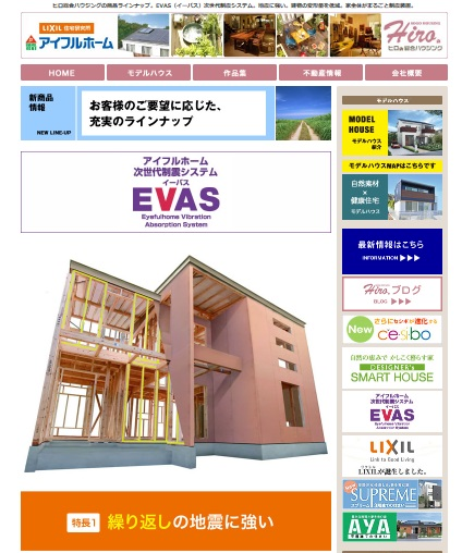 アイフルホーム 次世代制震システム「EVAS]