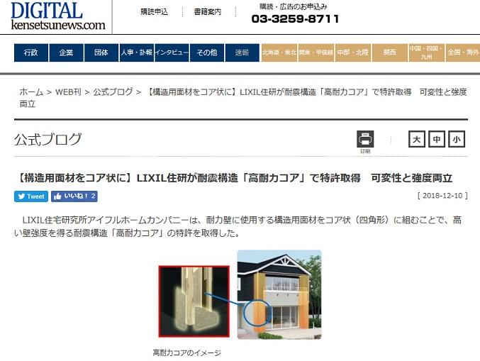 建設通信新聞DIGITAL 】LIXIL住研が耐震構造「高耐力コア」で特許取得