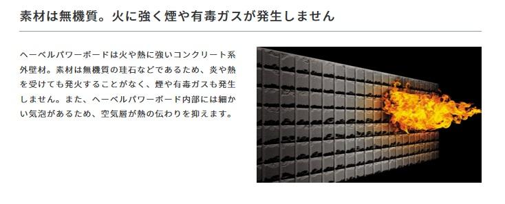 旭化成 ヘーベルパワーボード 防火性