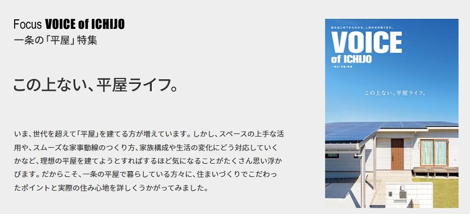 一条工務店 公式サイト 平屋特集 Focus VOICE of ICHIJO