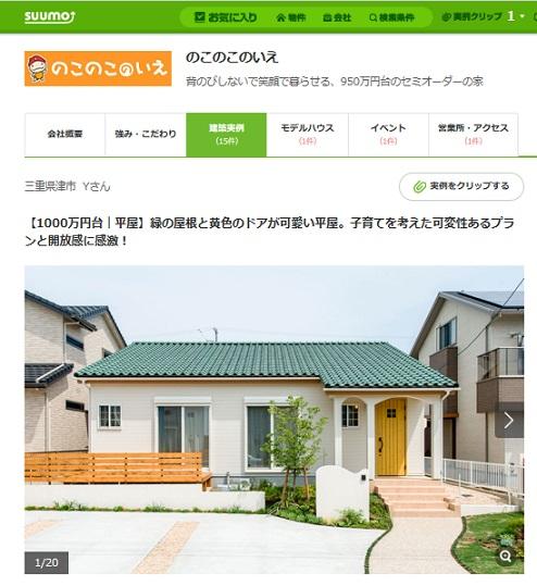 出典:SUUMO 公式サイト のこのこのいえ施工実例 【1000万円台|平屋】緑の屋根と黄色のドアが可愛い平屋。
