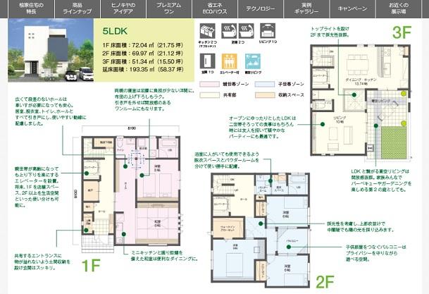 桧家住宅 二世帯住宅プラン 5LDK3階建て