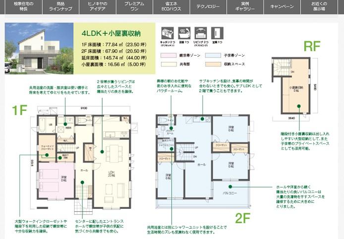 桧家住宅 二世帯住宅のプラン 4LDK+小屋裏収納