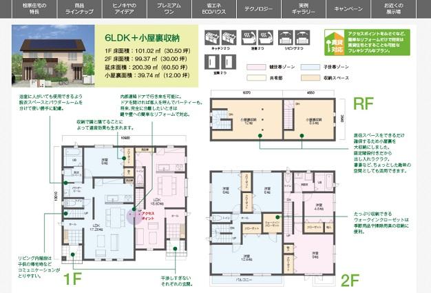 桧家住宅 二世帯住宅プラン 6LDK+小屋裏収納