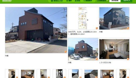 桧家住宅の中古 :価格の相場は3,000万円。立地の良さが人気の秘密!