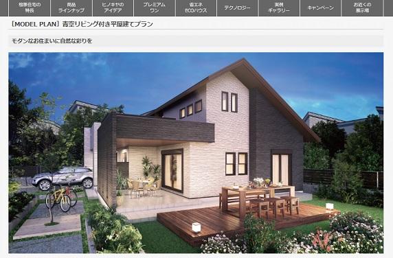 桧家住宅[MODEL PLAN]青空リビング付き平屋建てプラン