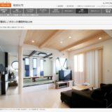 桧家住宅 床材の実例