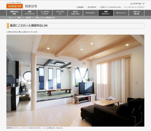 桧家住宅 床材の実例 ┃素材にこだわった開放的なLDK