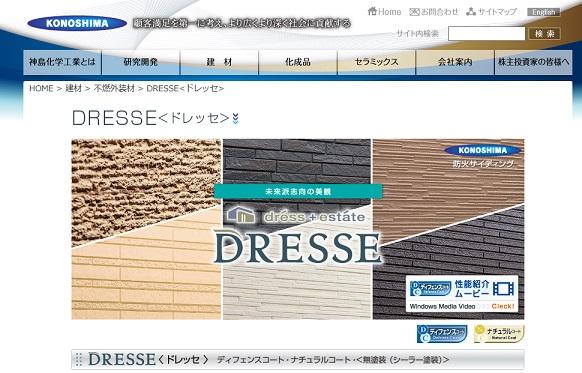 神島化学工業 防火サイディング「DRESSE」ディフェンスコート
