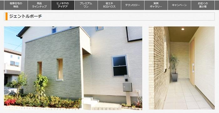 桧家住宅 ジェントルポーチの実例