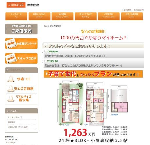 桧家住宅1000万円台でかなうマイホーム!!