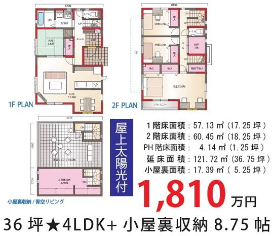 桧家住宅 安心の定額制 1000万円台でかなうマイホーム!!