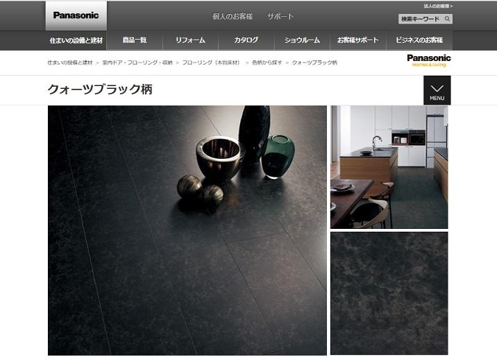Panasonicの床材 クォーツブラック柄