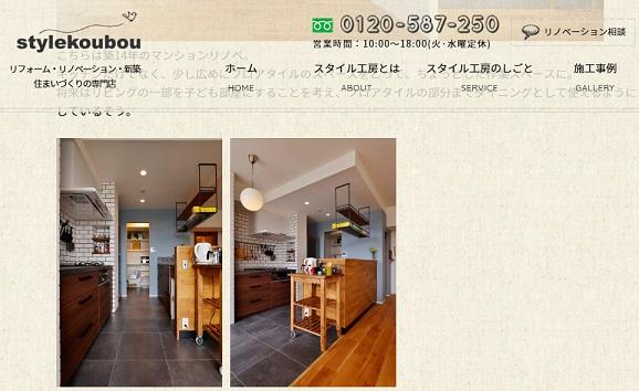 スタイル工房 マンションキッチンのリノベーション