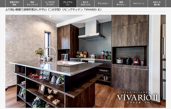 桧家住宅 〈二の字型〉リビングキッチン「ViVARiO Ⅱ」