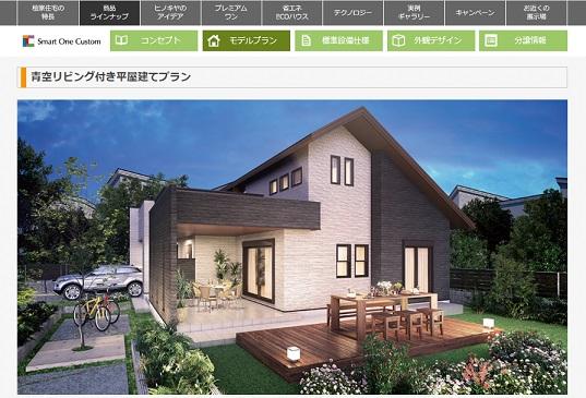桧家住宅 スマート・ワン・カスタム 青空リビング付き平屋建てプラン