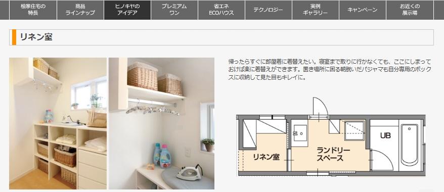 桧家住宅 ママのためのアイデア リネン室