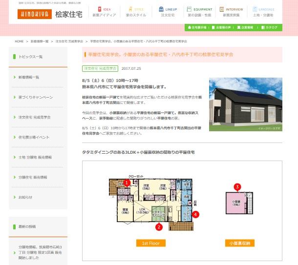 桧家住宅 タタミダイニングのある3LDK+小屋裏収納の間取りの平屋住宅