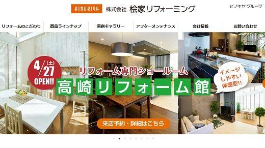 桧家住宅 のリフォーム :良心的な価格で「迅速、丁寧」と評判!